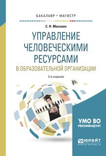 9785534047004 - Управление человеческими ресурсами в образовательной организации. Учебное пособие для бакалавриата и магистратуры - Книга