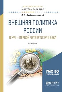 Внешняя политика России в XVII — первой четверти XVIII века. Учебное пособие для академического бакалавриата