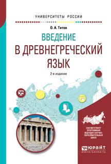 9785534047462 - Введение в древнегреческий язык. Учебное пособие - Книга