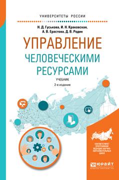 Управление человеческими ресурсами. Учебник для бакалавриата и магистратуры