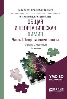 Общая и неорганическая химия в 2 ч. Часть 1, теоретические основы. Учебник и практикум для прикладного бакалавриата