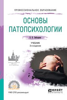 Основы патопсихологии. Учебник