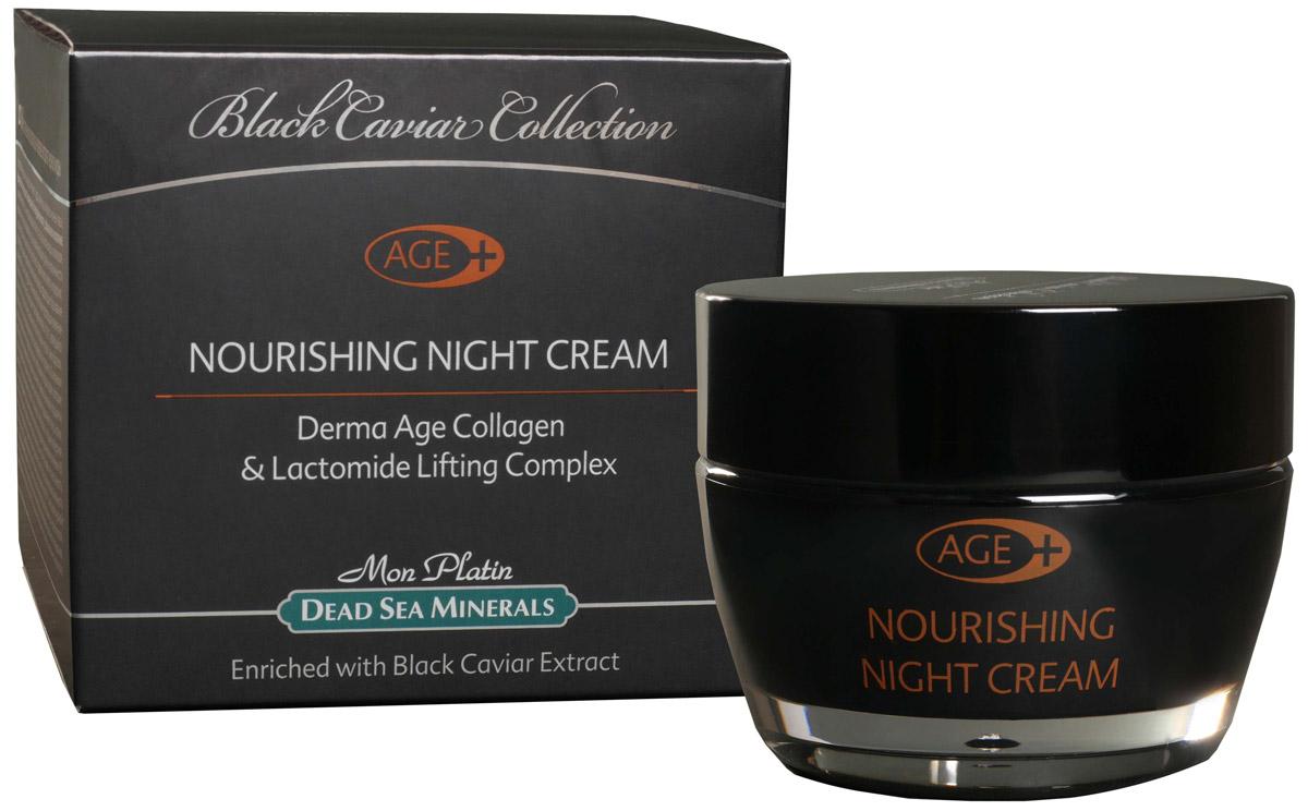 Mon Platin ночной питательный крем для лица на основе экстракта черной икры DSM Black Caviar Collection, 50 мл mon platin сыворотка активный гель против морщин