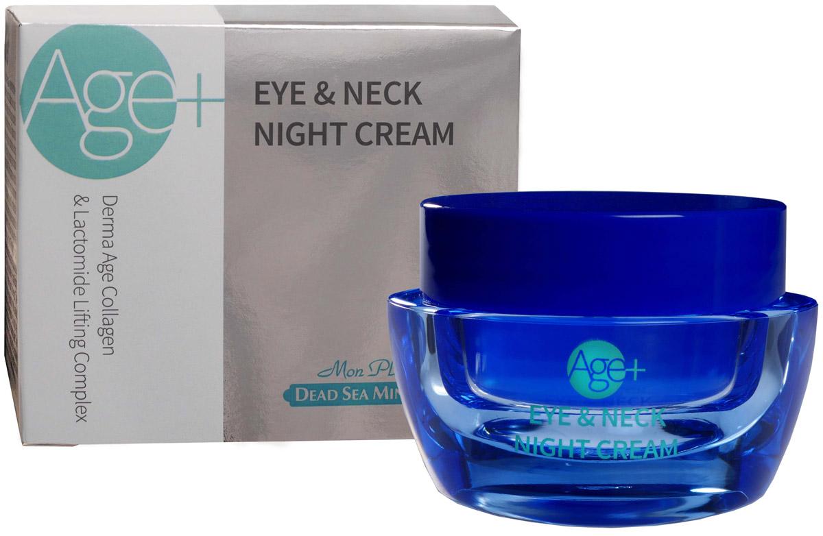 Mon Platin ночной крем для кожи вокруг глаз и шеи Dead Sea Minerals, 50 мл mon platin сыворотка активный гель против морщин