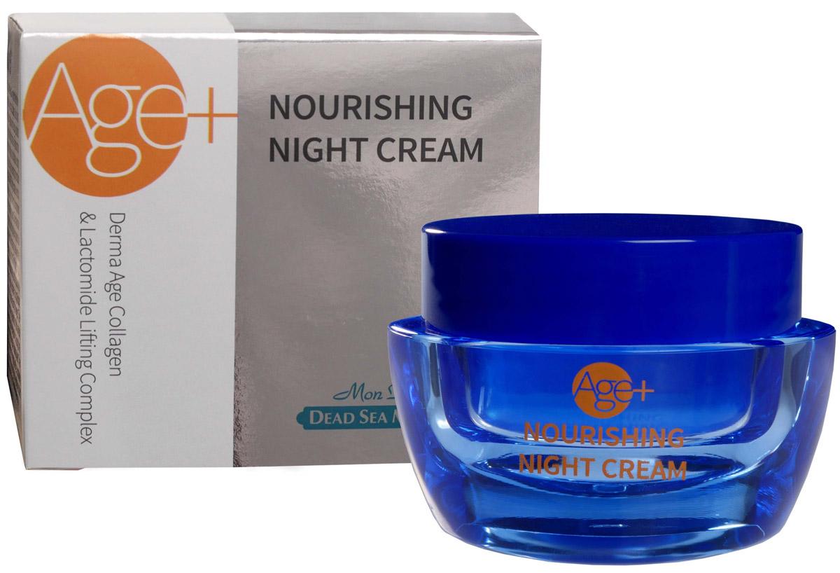 Mon Platin ночной питательный крем для лица Dead Sea Minerals, 50 мл mon platin сыворотка активный гель против морщин