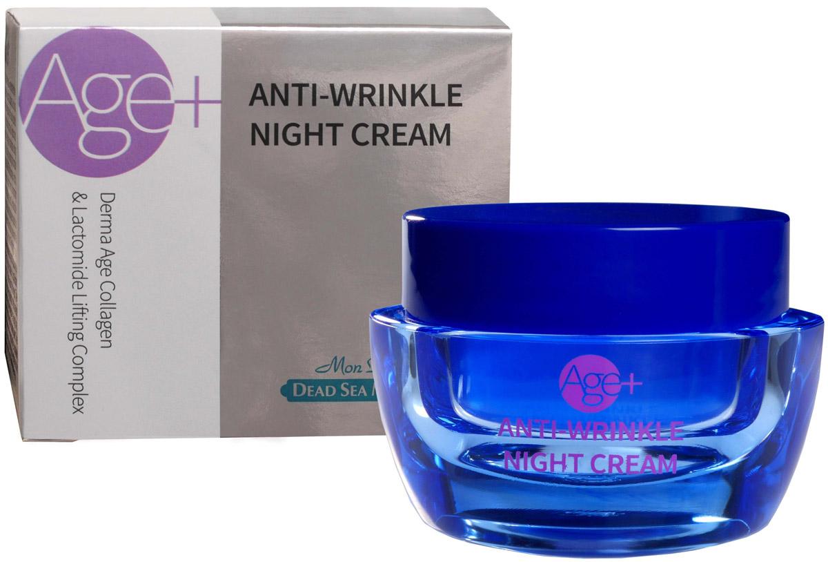 Mon Platin ночной крем для лица против морщин Dead Sea Minerals, 50 млDSM282Инновационный крем против мимических морщин, для ухода за кожей лица в вечерние и ночные часы. Крем содержит комплекс веществ, включающий в себя гиалуроновую кислоту с добавлением коллагена, а также оливковое масло, масло авокадо и экстракт зеленого чая, которые легко и эффективно впитываются в эпидермис и снимают признаки усталости. Насыщение кожи коллагеном и гиалуроновой кислотой, препятствует образованию свободных радикалов и одновременно повышает уровень увлажненности и упругости зрелой кожи лица.Кроме того, крем содержит подтягивающий комплекс Lactomide, являющийся уникальным за счет структуры липосом, которые проникают в глубокие слои кожи, улучшая, таким образом, процесс впитывания, и усиливая положительный эффект воздействия активных ингредиентов. Основными активными ингредиентами являются керамиды-3 в сочетании с натуральными фосфолипидами, которые обеспечивают усиленное увлажнение кожи, сокращают возможность появления маленьких морщинок и помогают предотвратить образование новых морщин. Крем способствует поддержанию тонуса кожи, обновлению структуры и восстановлению упругости.Результат: при ежедневном нанесении крема массирующими движениями в течение 60 дней, кожа становится эластичной, свежей и сияющей. Кроме того, предотвращается появление новых мимических морщин. Для достижения максимального эффекта рекомендуется одновременно использовать крем против морщин SPF 15.