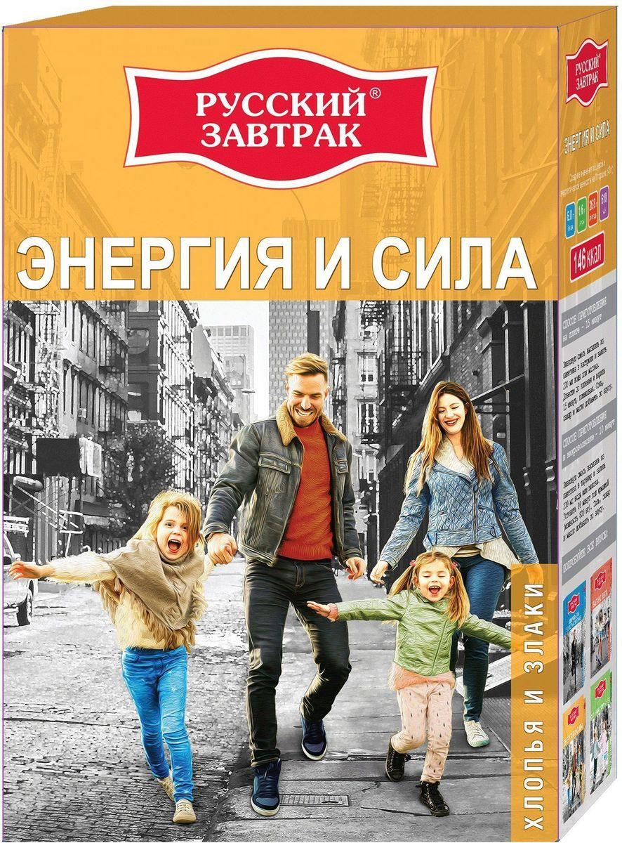 Русский завтрак хлопья и злаки энергия и сила в пакетиках для варки, 6 шт по 40 г helsinki mills хлопья органические helsinki mills овсяные крупные геркулес 400 г