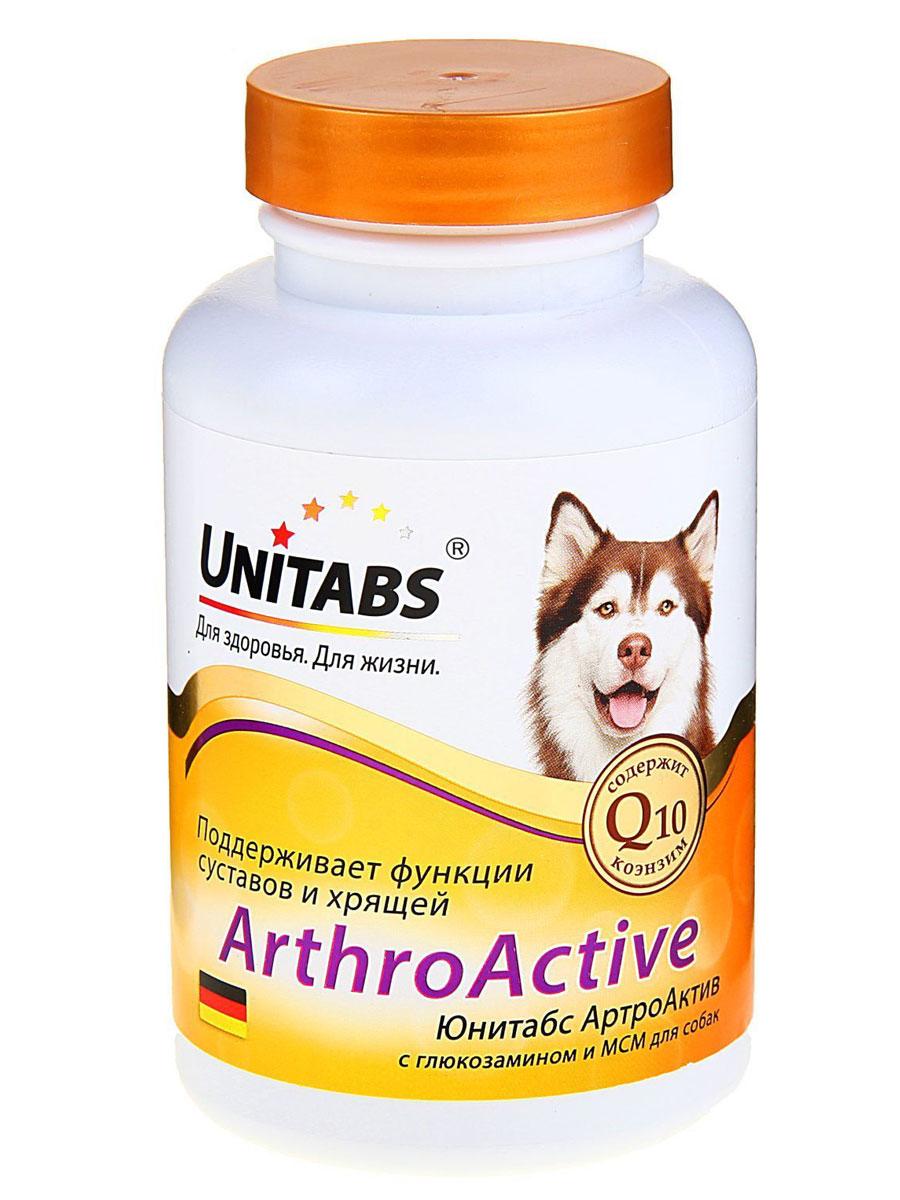 Кормовая добавка для собак Unitabs ArthroActive, при заболеванияхсуставов и хрящей, с глюкозамином и МСМ, 100 шт12947Unitabs ArthroActive - это кормовая добавка, предназначенная для коррекции нарушенийметаболизма костной и хрящевой ткани у собак. Такая витаминно-минеральная кормовая добавкаизбавляет от боли в суставах и костях, улучшает усвоение кальция, улучшает обмен веществ, атакже предназначена для профилактики болезней суставов, связок и сухожилий.Состав: глюкозамин, метилсульфонилметан (МСМ), витамин С, макроэлементы, кколлидон 25,магния стеарат, ароматизатор и наполнители (дрожжи пивные, отруби пшеничные и костнаямука). В 1 грамме добавки содержится: витамины макро- и микроэлементы С (аскорбиновая кислота) 66мг; глюкозамин МСМ (метил-сульфонилметан), P (фосфор), Ca (кальций) 10%, 13,3%, 133 мг, 150мг. Дают собакам перорально ежедневно из расчета 1,5 г/10 кг массы тела в течение 14-60 дней. Товар сертифицирован.