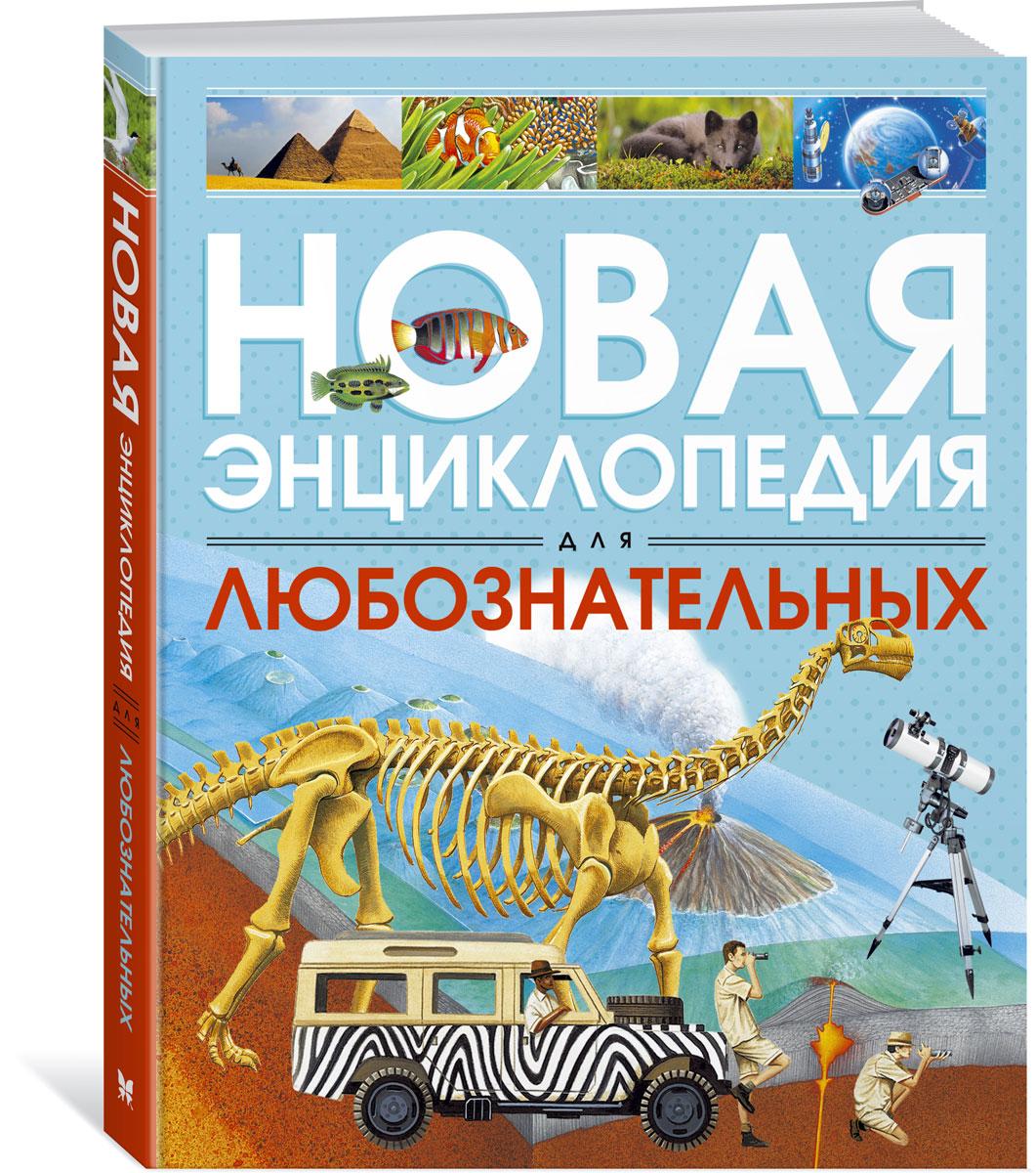 Коуп Р.; Тихонов А. Новая энциклопедия для любознательных