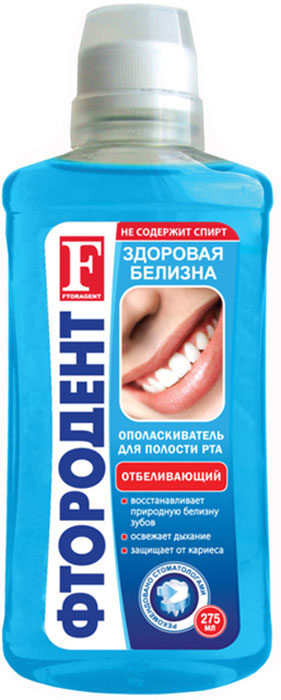 Фтородент Ополаскиватель для полости рта Отбеливающий, 275 мл35550100Восстанавливает естественную белизну зубов, препятствует образованию темного налета на зубах, обеспечивает надежную защиту от кариеса. Входящие в состав ополаскивателя активные ингредиенты связывают остатки смол табачного дыма, пигментов кофе и чая, что препятствует образованию темного налета на зубах. В число активных ингредиентов входят эфирные масла: лимонное, мятное, анисовое, шалфея мускатного.