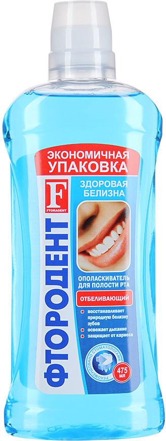Фтородент Ополаскиватель для полости рта Отбеливающий, 475 мл35550103Восстанавливает естественную белизну зубов, препятствует образованию темного налета на зубах, обеспечивает надежную защиту от кариеса. Входящие в состав ополаскивателя активные ингредиенты связывают остатки смол табачного дыма, пигментов кофе и чая, что препятствует образованию темного налета на зубах. В число активных ингредиентов входят эфирные масла: лимонное, мятное, анисовое, шалфея мускатного.