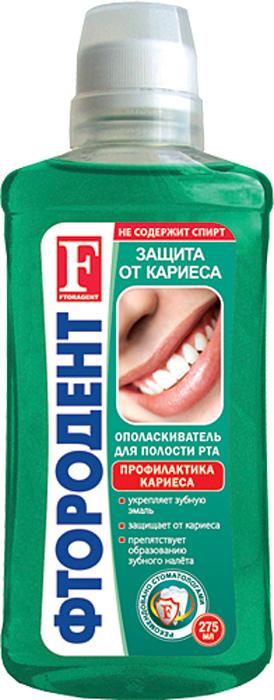 Фтородент Ополаскиватель для полости рта Защита от кариеса, 275 мл35550105Содержит специальный компонент (полимер), он образует стойкую пленку на поверхности зубов, которая способствует длительному удержанию противокариесных компонентов. Содержащийся в ополаскивателе Ксилит нормализует кислотно-щелочной баланс, а фторид натрия в составе ополаскивателя доставляет фтор в эмаль зубов. Ежедневное применение ополаскивателя эффективно предупреждает кариес и обеспечивает свежесть дыхания на целый день.