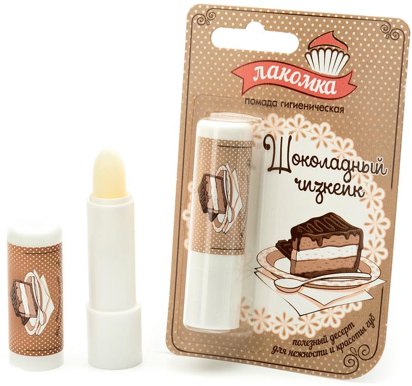Лакомка Губная помада гигиеническая Шоколадный чизкейк, 2,8 г косметика для мамы аванта гигиеническая помада для губ лакомка шоколадный чизкейк