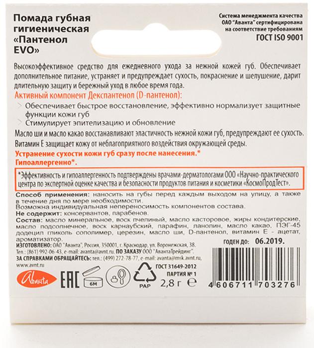 EvoПантенол Губная помада гигиеническая, 2,8 г Evo