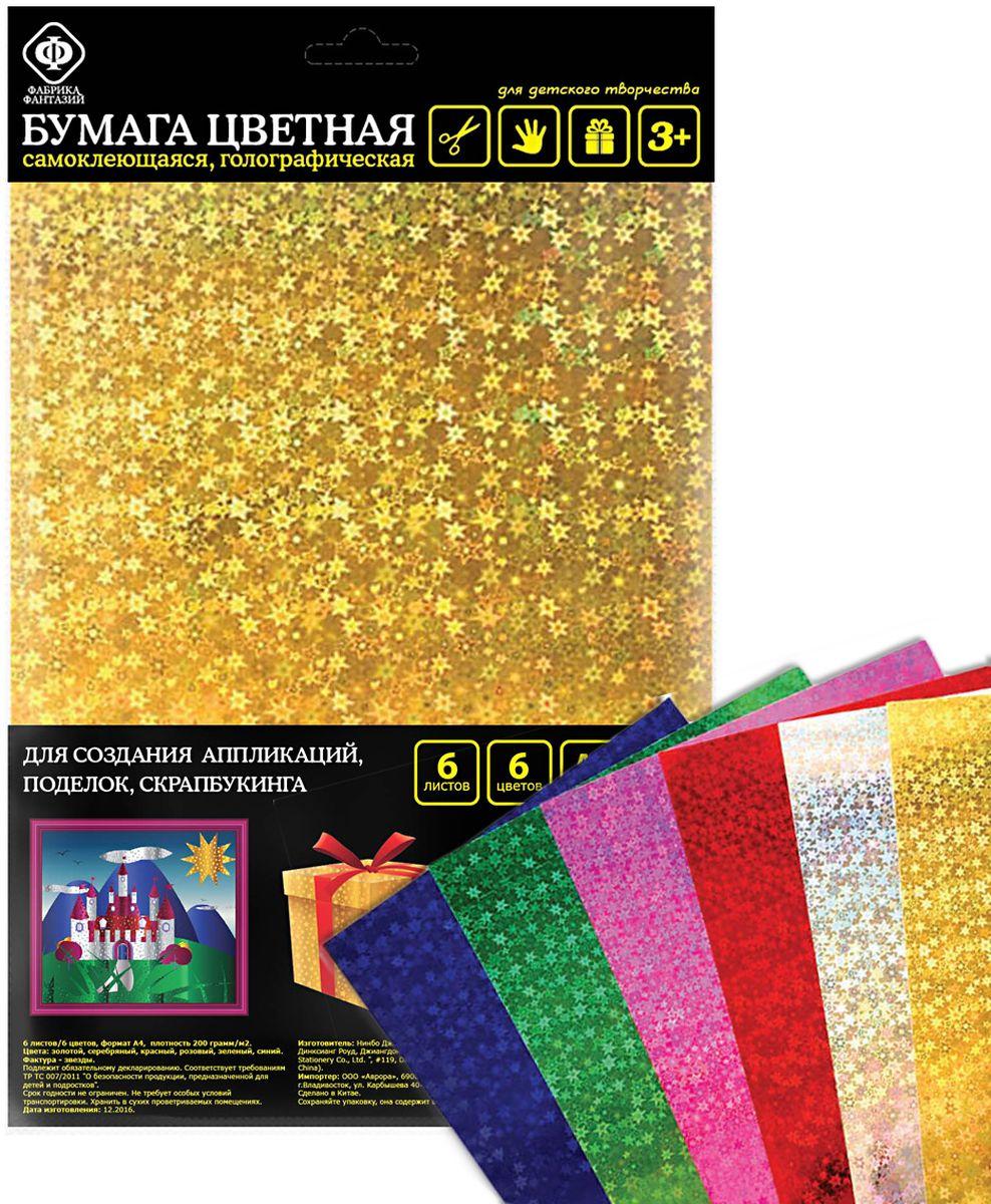 Фабрика Фантазий Цветная бумага самоклеящаяся голографическая 6 листов artspace бумага цветная самоклеящаяся 10 листов 10 цветов