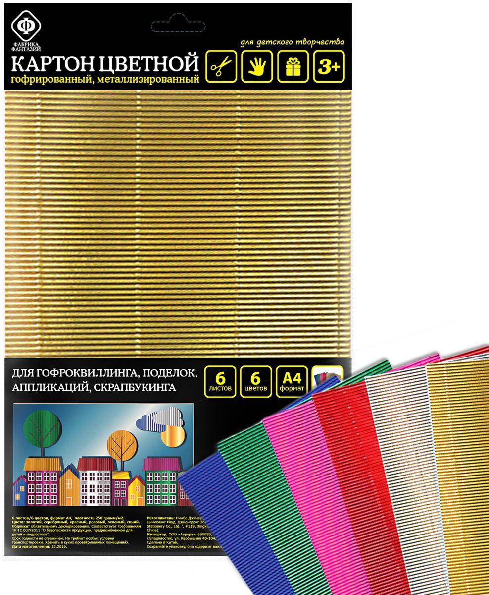 Фабрика Фантазий Цветной картон гофрированный металлизированный 6 листов silwerhof цветной картон гофрированный металлизированный 5 листов
