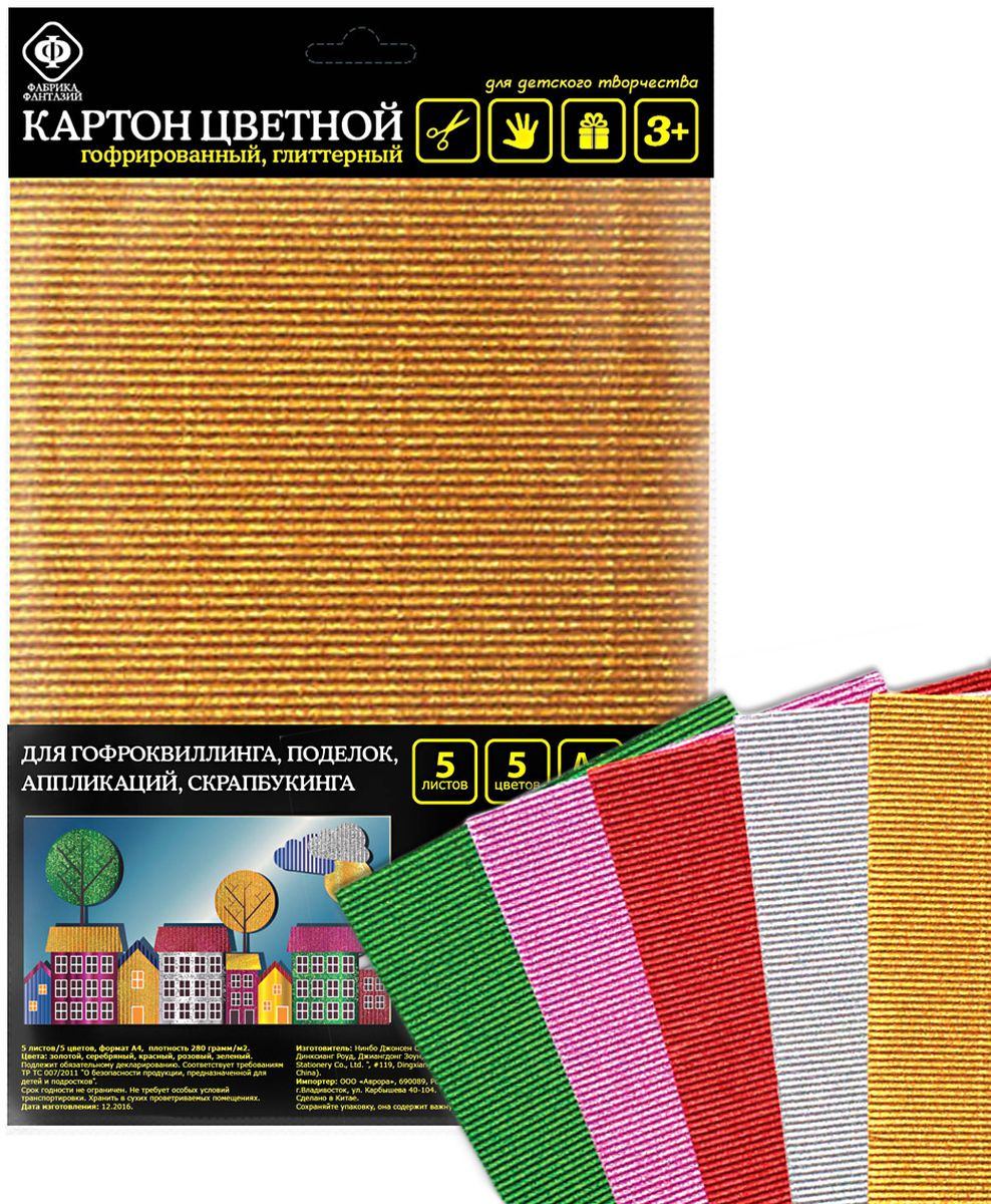 Фабрика Фантазий Цветной картон гофрированный глиттерный 5 листов