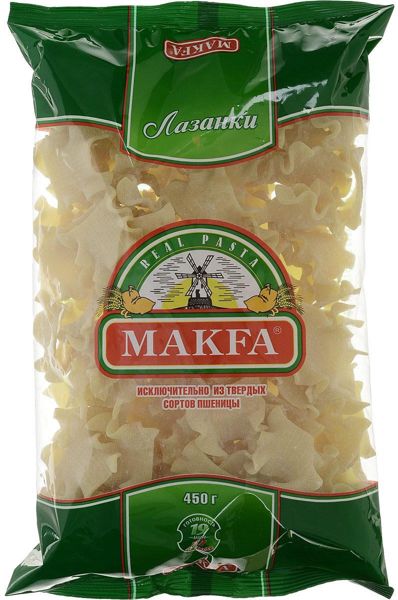 Makfa лазанки, 450 г217-4Эксклюзивный формат макаронных изделий, восходящий к популярному в славянской кухне блюду. Лазанки хороши со сливочными соусами, творогом, из них получаются отличные запеканки. Варятся 18 минут.Лайфхаки по варке круп и пасты. Статья OZON Гид