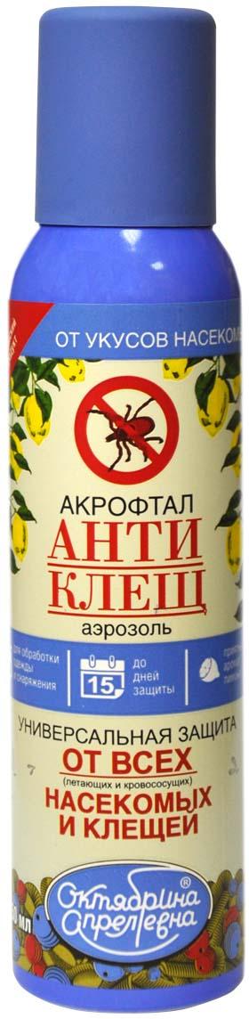 Жидкость для растений Октябрина Апрелевна Акрофтал Антиклещ, 150 мл54022Аэрозоль. Универсальная защита от укусов всех (летающих и кровососущих) насекомых и клещей для нанесения на одежду и снаряжение. Защита до 15 дней на одежде. Первый репеллент с приятным ароматом.