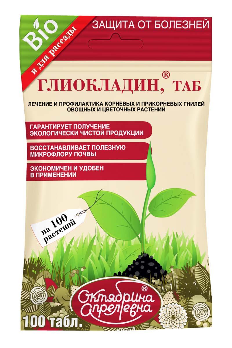 Средство для защиты растений Октябрина Апрелевна Глиокладин, 100 таблеток47621Средство Глиокладин защищает от развития корневых и прикорневой гнили.Средство предназначено для дезинфекции почвы при пикировке рассады и высадке растений в грунт.Восстанавливает полезную микрофлору почвы, безопасен в применении, гарантирует получение экологически чистой, безопасной для здоровья продукции, обладает высокой активностью, приводящей к остановке роста патогенных грибов.Экология и безопасность: 4 класс опасности (малоопасное).