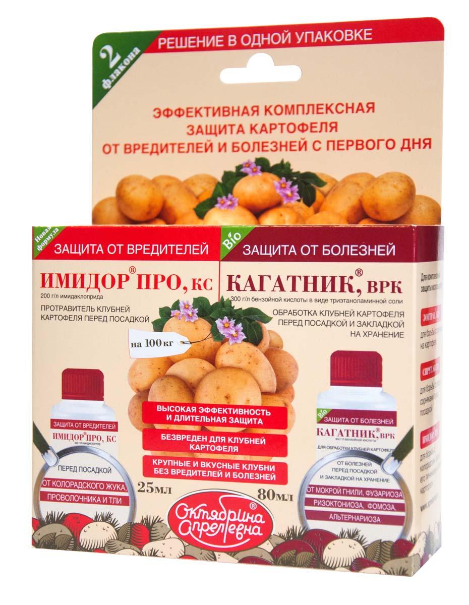 Набор средств Октябрина Апрелевна Имидор Про, от вредителей, 25 мл + Кагатник, от болезней, 80 мл в казахстане мини клубни картофеля
