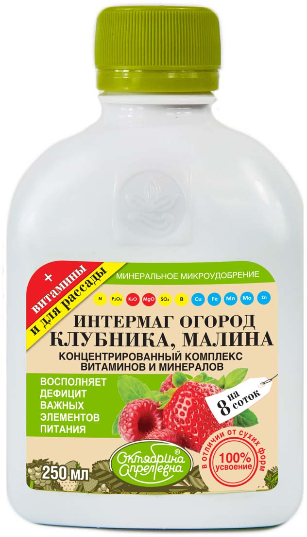 Комплекс витаминов и минералов Октябрина Апрелевна Интермаг Огород. Клубника, малина, концентрат, 250 мл46511Комплекс витаминов и минералов Октябрина Апрелевна Интермаг Огород. Клубника, малина снабжает клубнику и малину необходимыми микро- и макроэлементами на протяжении всего вегетационного периода, обеспечивает правильное развитие и высокие качественные показатели урожая. Благодаря хелатной (биологически активной) форме микроудобрений растения получают 100% микроэлементное питание.Средство формирует крепкий иммунитет к болезням и неблагоприятным условиям среды, повышает содержание сахара и витамина в клубнике и малине, обеспечивает обильные урожаи, сочные плоды и длительное хранение без потерь. Активизирует биологические процессы в почве и положительно влияет на фотосинтез, не вымывается из почвы после дождя.Экология и безопасность: 3 класс опасности (умеренно опасное).