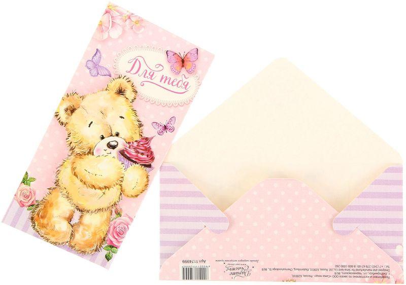 Конверт для денег Дарите счастье Для тебя. Мишка, 8 х 16,5 см1174999Всем известно, что хороший подарок - это полезный подарок. А деньги уж точно не будут пылиться в дальнем углу шкафа. Их можно преподнести на любое торжество. Подберите для своего подарка оригинальный конверт и скорее дарите близким радость!Изделие изготовлено из плотного картона, поэтому вы можете не беспокоиться за целостность его содержимого.