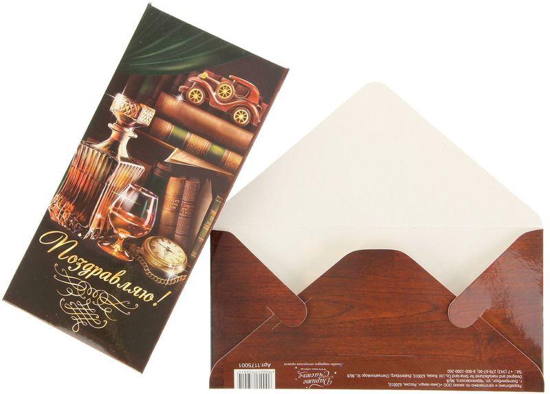 Конверт для денег Дарите счастье Поздравляю, 8 х 16,5 см1175001Всем известно, что хороший подарок - это полезный подарок. А деньги уж точно не будут пылиться в дальнем углу шкафа. Их можно преподнести на любое торжество. Подберите для своего подарка оригинальный конверт и скорее дарите близким радость! Изделие изготовлено из плотного картона, поэтому вы можете не беспокоиться за целостность его содержимого.