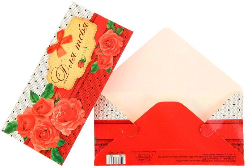 Конверт для денег Дарите счастье Для тебя. Розы, 8 х 16,5 см1175003Всем известно, что хороший подарок - это полезный подарок. А деньги уж точно не будут пылиться в дальнем углу шкафа. Их можно преподнести на любое торжество. Подберите для своего подарка оригинальный конверт и скорее дарите близким радость!Изделие изготовлено из плотного картона, поэтому вы можете не беспокоиться за целостность его содержимого.