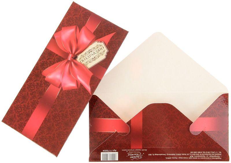Конверт для денег Дарите счастье Поздравляю. Красный бант, 16,5 x 8 см1175004Конверт для денег Дарите счастье Поздравляю. Красный бант выполнен из картона с оригинальным дизайном. Всем известно, что хороший подарок — это полезный подарок. А деньги уж точно не будут пылиться в дальнем углу шкафа. Их можно преподнести на любое торжество. Подберите для своего подарка оригинальный конверт и скорее дарите близким радость!Изделие изготовлено из плотного картона, поэтому вы можете не беспокоиться за целостность его содержимого.