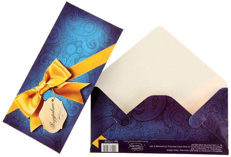 Конверт для денег Дарите счастье Поздравляю. Желтый бант, 8 х 16,5 см1175005Всем известно, что хороший подарок - это полезный подарок. А деньги уж точно не будут пылиться в дальнем углу шкафа. Их можно преподнести на любое торжество. Подберите для своего подарка оригинальный конверт и скорее дарите близким радость!