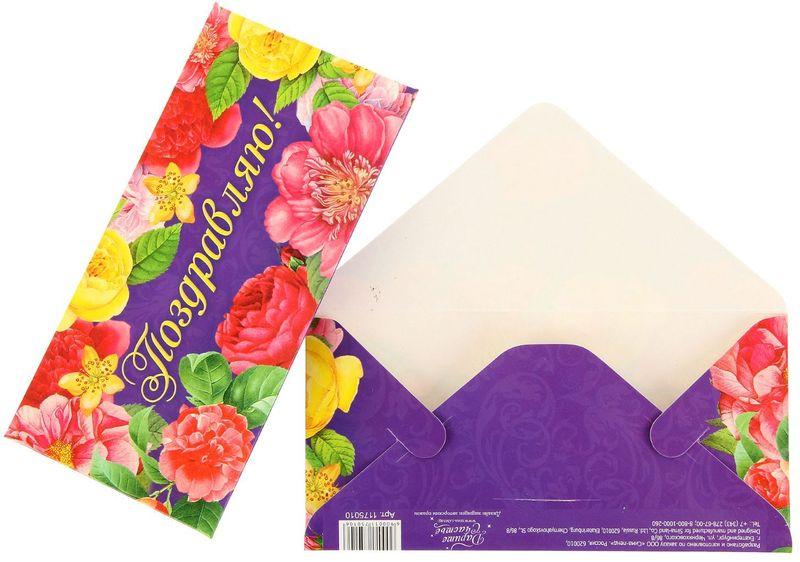 Конверт для денег Дарите счастье Поздравляю. Яркие цветы, 8 х 16,5 см1175010Всем известно, что хороший подарок - это полезный подарок. А деньги уж точно не будут пылиться в дальнем углу шкафа. Их можно преподнести на любое торжество. Подберите для своего подарка оригинальный конверт и скорее дарите близким радость!Изделие изготовлено из плотного картона, поэтому вы можете не беспокоиться за целостность его содержимого.