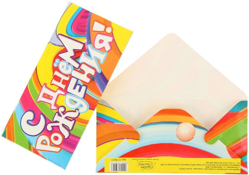 Конверт для денег Дарите счастье С Днем Рождения. Радуга, 8 х 16,5 см1175011Всем известно, что хороший подарок - это полезный подарок. А деньги уж точно не будут пылиться в дальнем углу шкафа. Их можно преподнести на любое торжество. Подберите для своего подарка оригинальный конверт и скорее дарите близким радость!Изделие изготовлено из плотного картона, поэтому вы можете не беспокоиться за целостность его содержимого.
