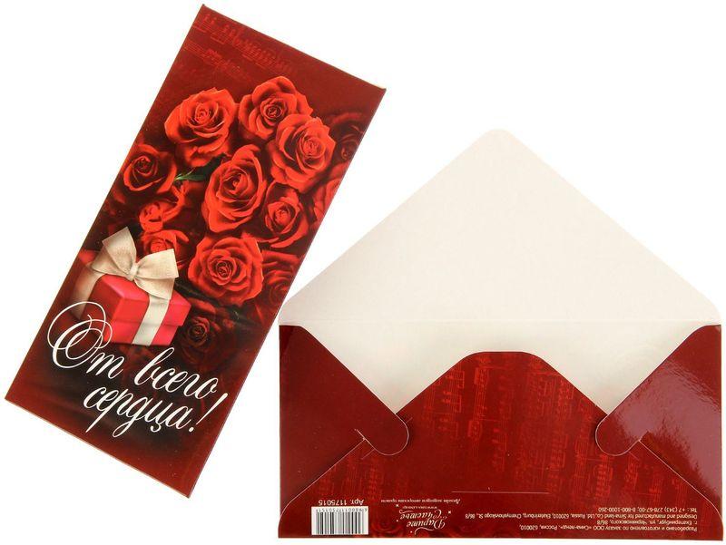 Конверт для денег Дарите счастье От всего сердца. Розы с подарком, 8 х 16,5 см1175015Невозможно представить нашу жизнь без праздников! Мы всегда ждём их и предвкушаем, обдумываем, как проведём памятный день, тщательно выбираем подарки и аксессуары, ведь именно они создают и поддерживают торжественный настрой. Конверт для денег — это отличный выбор, который привнесёт атмосферу праздника в ваш дом!