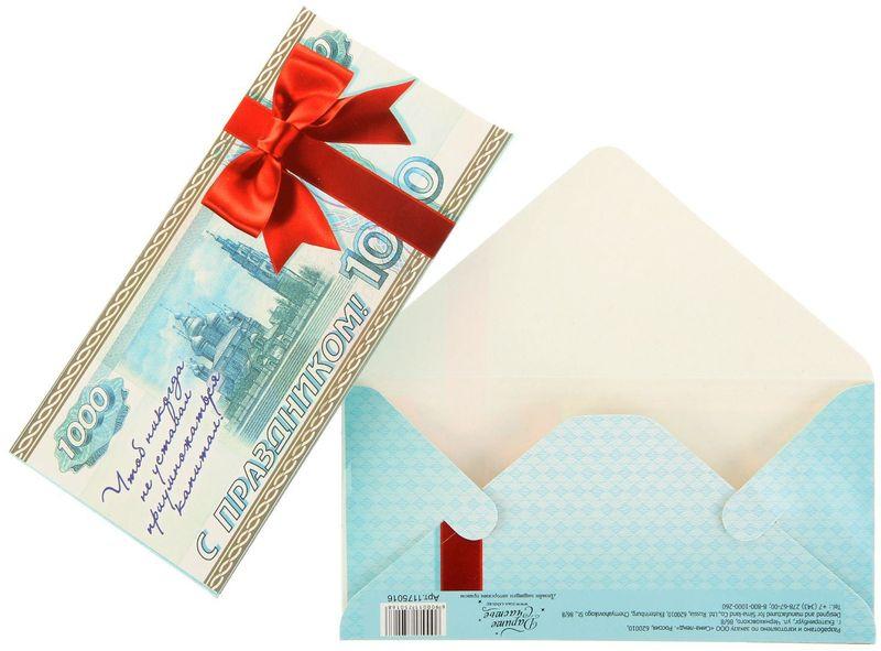 Конверт для денег Дарите счастье Поздравляю. 1000 рублей, цвет: бело-голубой, 8 х 16,5 см