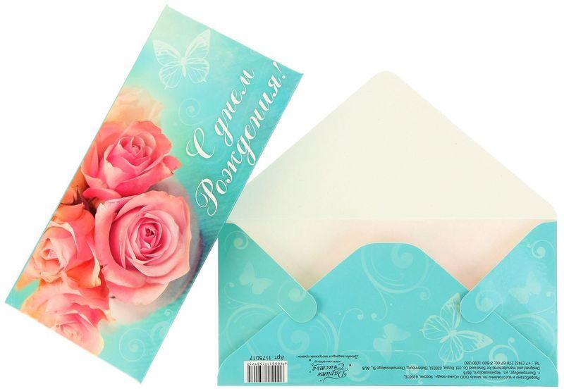 Конверт для денег Дарите счастье С Днем Рождения! Розовые розы, 8 х 16,5 см1175017Всем известно, что хороший подарок - это полезный подарок. А деньги уж точно не будут пылиться в дальнем углу шкафа. Их можно преподнести на любое торжество. Подберите для своего подарка оригинальный конверт и скорее дарите близким радость!