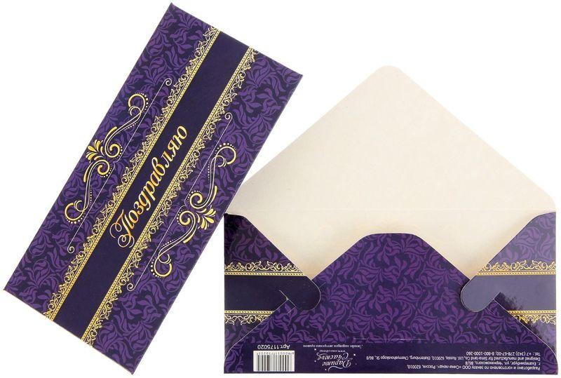 Конверт для денег Дарите счастье Поздравляю, 8 х 16,5 см. 117502098135Всем известно, что хороший подарок - это полезный подарок. А деньги уж точно не будут пылиться в дальнем углу шкафа. Их можно преподнести на любое торжество. Подберите для своего подарка оригинальный конверт и скорее дарите близким радость! Изделие изготовлено из плотного картона, поэтому вы можете не беспокоиться за целостность его содержимого.