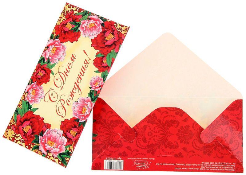 Конверт для денег Дарите счастье С Днем Рождения! Яркие цветы, 8 х 16,5 см. 11750231175023Всем известно, что хороший подарок - это полезный подарок. А деньги уж точно не будут пылиться в дальнем углу шкафа. Их можно преподнести на любое торжество. Подберите для своего подарка оригинальный конверт и скорее дарите близким радость!
