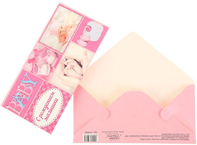 Конверт для денег Дарите счастье С Рождением малышки. Baby, 8 х 16,5 см1175027Всем известно, что хороший подарок - это полезный подарок. А деньги уж точно не будут пылиться в дальнем углу шкафа. Их можно преподнести на любое торжество. Подберите для своего подарка оригинальный конверт и скорее дарите близким радость!Изделие изготовлено из плотного картона, поэтому вы можете не беспокоиться за целостность его содержимого.