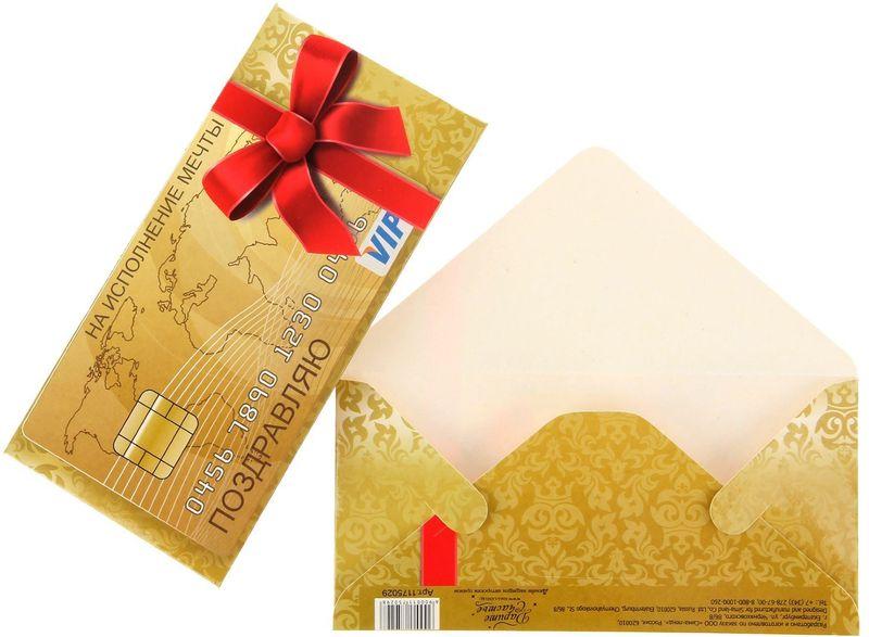 """Всем известно, что хороший подарок - это полезный подарок. А деньги уж точно не будут пылиться в дальнем углу шкафа. Их можно преподнести на любое торжество. Подберите для своего подарка оригинальный конверт Дарите счастье """"Поздравляю. Золотая карта, на исполнение мечты"""" и скорее дарите близким радость! Изделие изготовлено из плотного картона, поэтому вы можете не беспокоиться за целостность его содержимого. Размер: 8 х 16,5 см."""