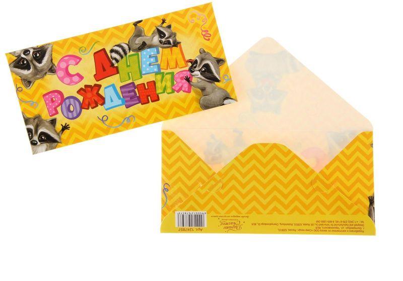 Конверт для денег Дарите счастье С Днем Рождения. Подарки, 8 х 16,5 см1247857Всем известно, что хороший подарок - это полезный подарок. А деньги уж точно не будут пылиться в дальнем углу шкафа. Их можно преподнести на любое торжество. Подберите для своего подарка оригинальный конверт и скорее дарите близким радость! Изделие изготовлено из плотного картона, поэтому вы можете не беспокоиться за целостность его содержимого.