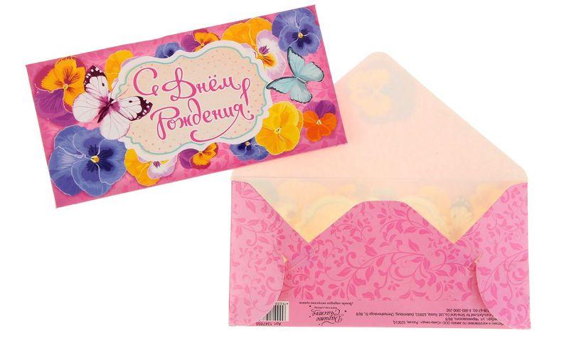 Конверт для денег Дарите счастье С Днем Рождения! Фиалки, 8 х 16,5 см1247858Всем известно, что хороший подарок - это полезный подарок. А деньги уж точно не будут пылиться в дальнем углу шкафа. Их можно преподнести на любое торжество. Подберите для своего подарка оригинальный конверт и скорее дарите близким радость!