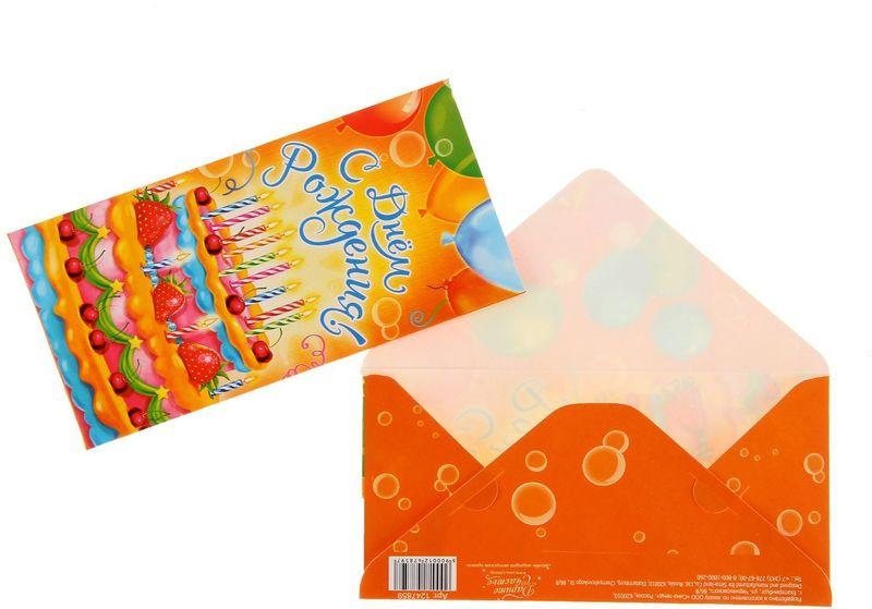 Конверт для денег Дарите счастье С Днем Рождения! Праздничный торт, 8 х 16,5 см1247859Всем известно, что хороший подарок -это полезный подарок. А деньги уж точно не будут пылиться в дальнем углу шкафа. Их можно преподнести на любое торжество. Подберите для своего подарка оригинальный конверт и скорее дарите близким радость!