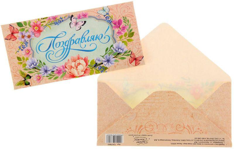 Конверт для денег Дарите счастье Поздравляю. Цветы, 8 х 16,5 см1247860Всем известно, что хороший подарок — это полезный подарок. А деньги уж точно не будут пылиться в дальнем углу шкафа. Их можно преподнести на любое торжество. Подберите для своего подарка оригинальный конверт и скорее дарите близким радость!Изделие изготовлено из плотного картона, поэтому вы можете не беспокоиться за целостность его содержимого.