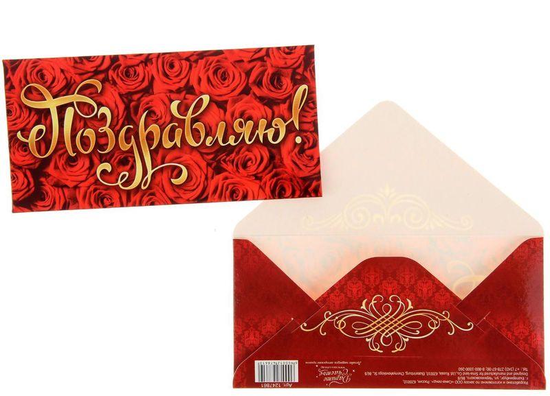 Конверт для денег Дарите счастье Поздравляю. Розы, 8 х 16,5 см1247861Всем известно, что хороший подарок — это полезный подарок. А деньги уж точно не будут пылиться в дальнем углу шкафа. Их можно преподнести на любое торжество. Подберите для своего подарка оригинальный конверт и скорее дарите близким радость!Изделие изготовлено из плотного картона, поэтому вы можете не беспокоиться за целостность его содержимого.