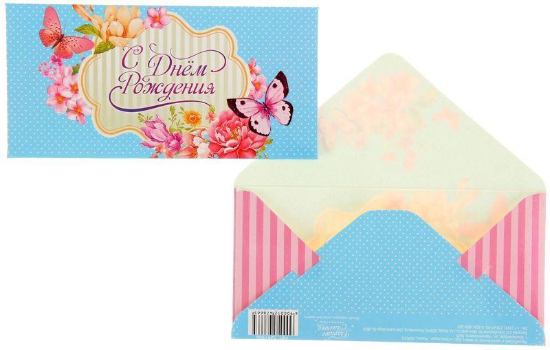 Конверт для денег Дарите счастье С Днем Рождения! Розовый букет, 8 х 16,5 см. 12478661247866Всем известно, что хороший подарок - это полезный подарок. А деньги уж точно не будут пылиться в дальнем углу шкафа. Их можно преподнести на любое торжество. Подберите для своего подарка оригинальный конверт и скорее дарите близким радость!