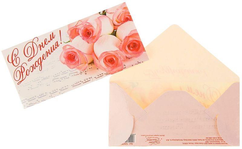 Конверт для денег Дарите счастье С Днем Рождения! Букет роз, 8 х 16,5 см1247868Всем известно, что хороший подарок -это полезный подарок. А деньги уж точно не будут пылиться в дальнем углу шкафа. Их можно преподнести на любое торжество. Подберите для своего подарка оригинальный конверт и скорее дарите близким радость!