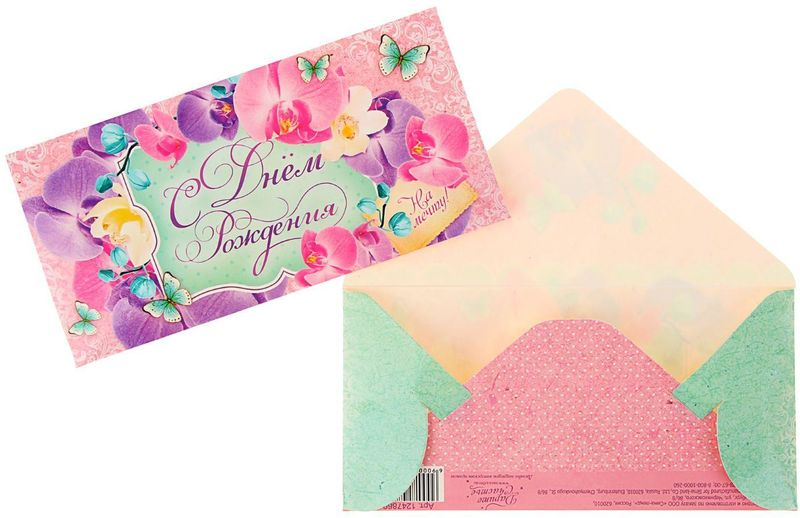 Конверт для денег Дарите счастье С Днем Рождения! На мечту, 8 х 16,5 см1247869Всем известно, что хороший подарок - это полезный подарок. А деньги уж точно не будут пылиться в дальнем углу шкафа. Их можно преподнести на любое торжество. Подберите для своего подарка оригинальный конверт и скорее дарите близким радость!Изделие изготовлено из плотного картона, поэтому вы можете не беспокоиться за целостность его содержимого.