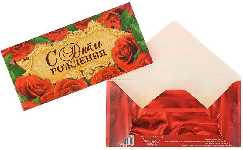 Конверт для денег Дарите счастье С Днем Рождения! Красные розы, 8 х 16,5 см1247870Всем известно, что хороший подарок - это полезный подарок. А деньги уж точно не будут пылиться в дальнем углу шкафа. Их можно преподнести на любое торжество. Подберите для своего подарка оригинальный конверт и скорее дарите близким радость!