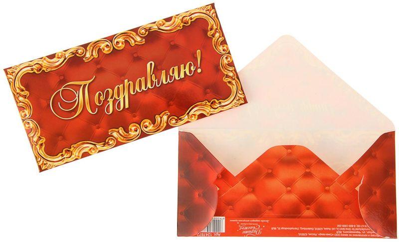 Конверт для денег Дарите счастье Поздравляю. Красное с золотом, 8 х 16,5 см1247872Всем известно, что хороший подарок - это полезный подарок. А деньги уж точно не будут пылиться в дальнем углу шкафа. Их можно преподнести на любое торжество. Подберите для своего подарка оригинальный конверт и скорее дарите близким радость!Изделие изготовлено из плотного картона, поэтому вы можете не беспокоиться за целостность его содержимого.